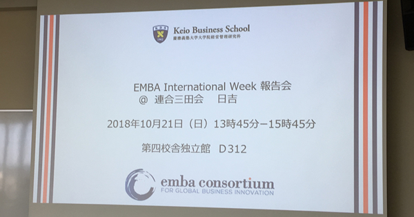 EMBA International Week