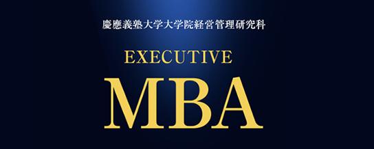 慶應義塾大学大学院 経営管理研究科 Executive MBA (EMBA)
