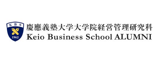 慶應大学大学院 経営管理研究科 同窓会