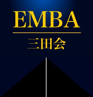 EMBA三田会